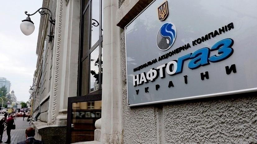 В «Нафтогазе» объяснили снижение транзита газа через Украину в январе