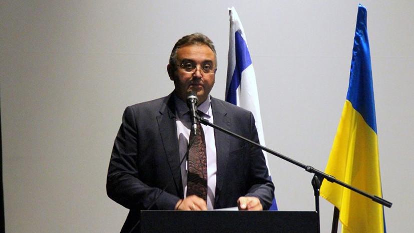 Посол объяснил в МИД Израиля позицию Киева по героизации националистов