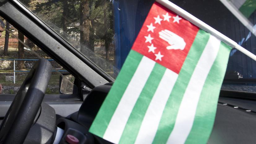 В Абхазии созвали экстренное заседание Совбеза из-за ситуации в Сухуме