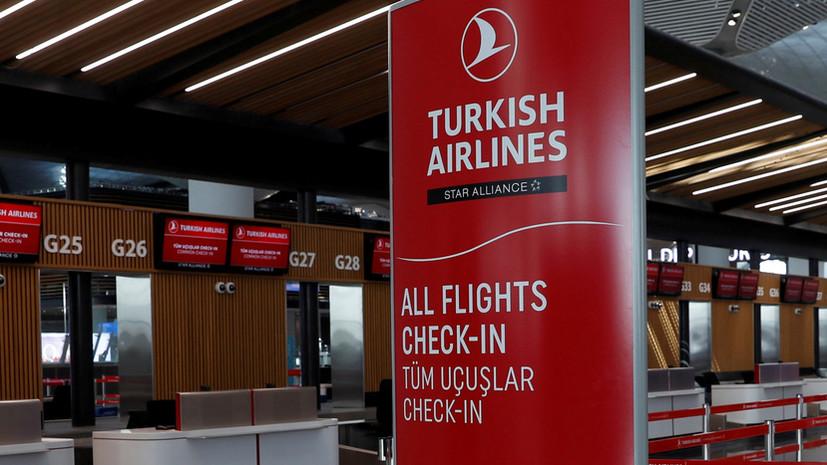 Turkish Airlines объявила о возобновлении полётов в Иран и Ирак