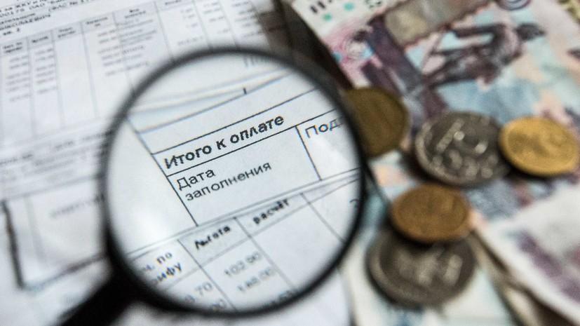 В России могут ввести штрафы за завышение стоимости услуг ЖКХ