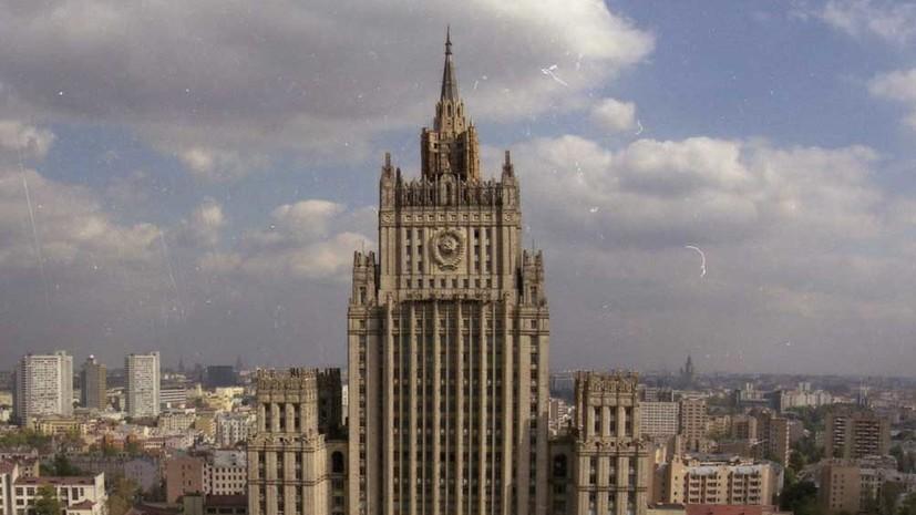 В МИД России призвали к сдержанности в ситуации вокруг Ирана