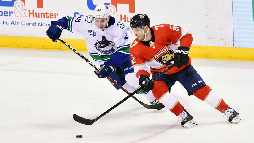 «Флорида» обыграла «Ванкувер» в матче НХЛ