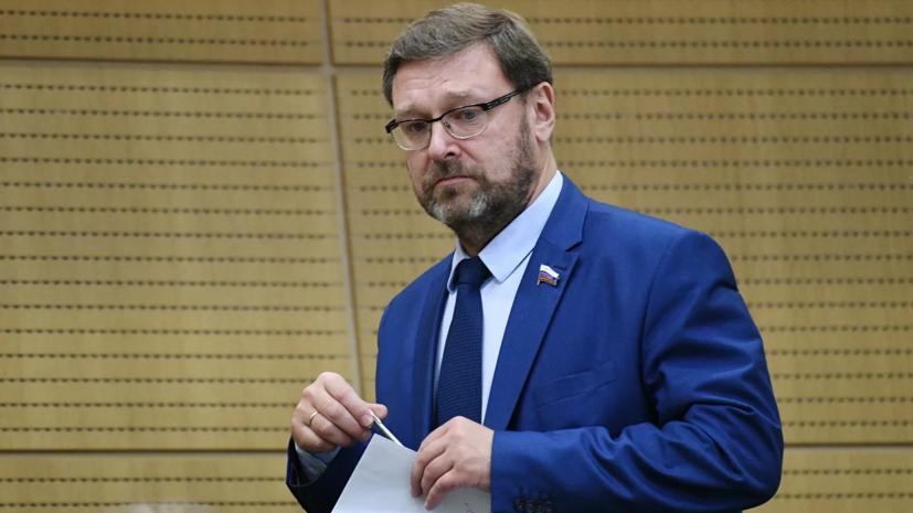 Косачёв оценил заявление Трампа о «защите Европы от России»
