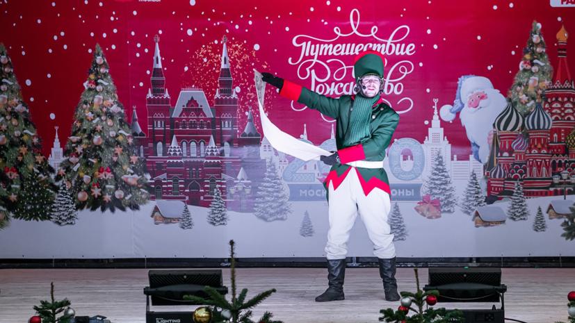 Праздничные ярмарки Московской области посетили 600 тысяч человек
