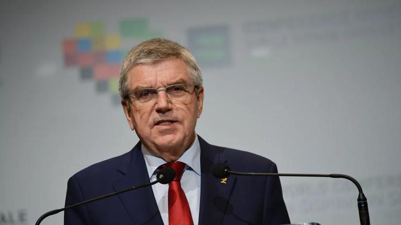 Глава МОК надеется, что новый президент WADA привнесёт новую энергию в борьбу с допингом