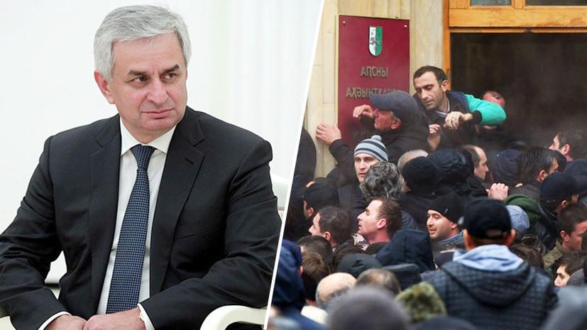 «Обсуждать все вопросы за столом переговоров»: президент Абхазии отказался уходить в отставку на фоне протестов