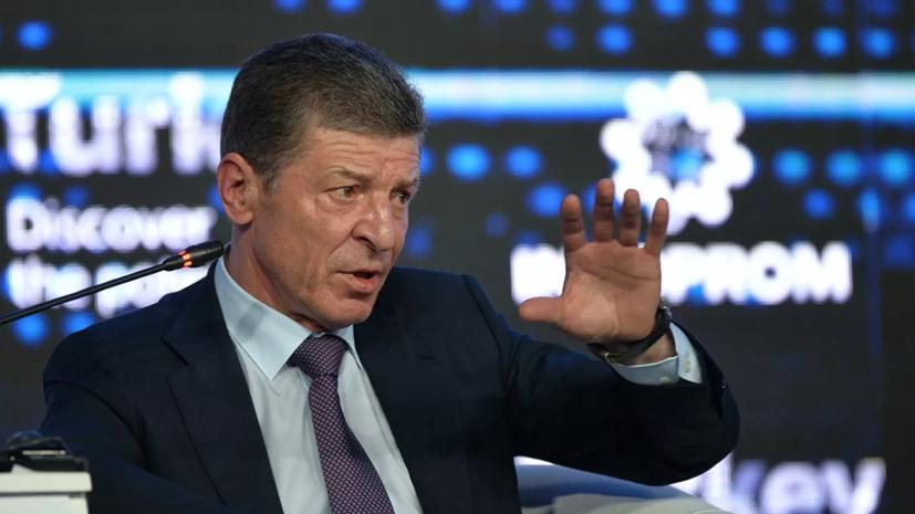Козак прокомментировал договорённости с Украиной по газу