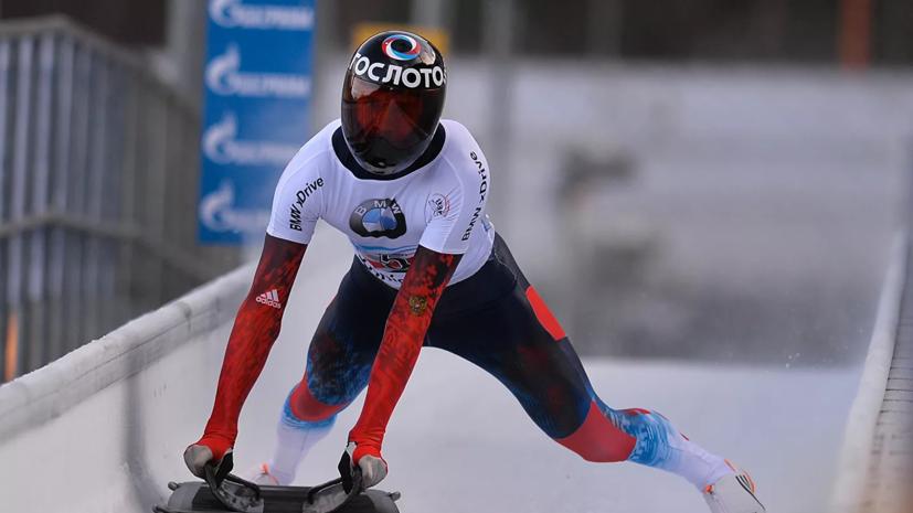 Скелетонист Третьяков выиграл этап Кубка мира в Ла-Плане