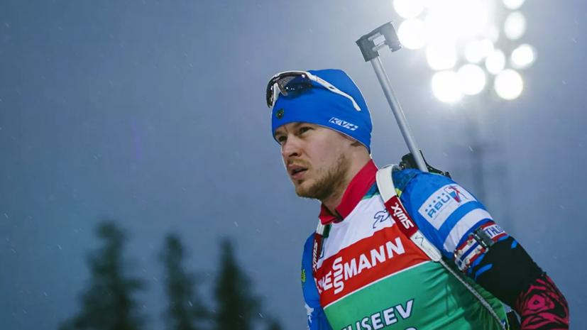 Биатлонист Логинов не попал в состав сборной России на эстафету в рамках КМ