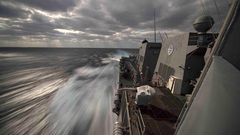 «Сознательное нарушение международных норм»: Минобороны обвинило эсминец США в сближении с российским кораблём