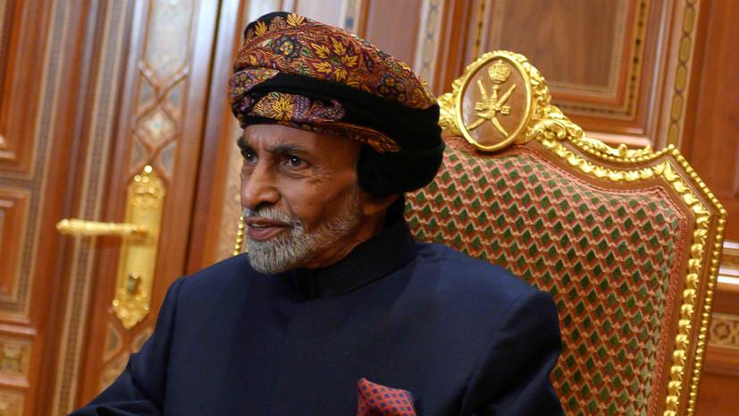 Султан Омана скончался в возрасте 79 лет