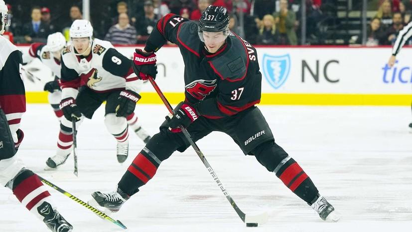 «Каролина» обыграла «Аризону» в НХЛ, Свечников отдал голевой пас