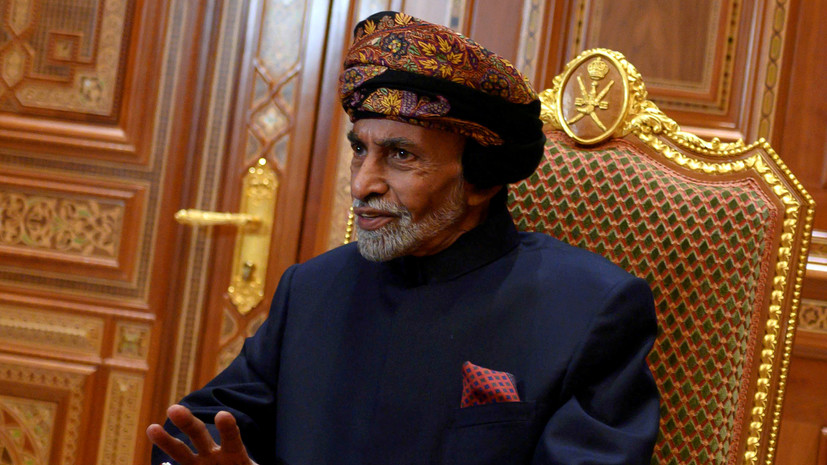 В ОАЭ и Катаре объявлен траур в связи со смертью султана Омана