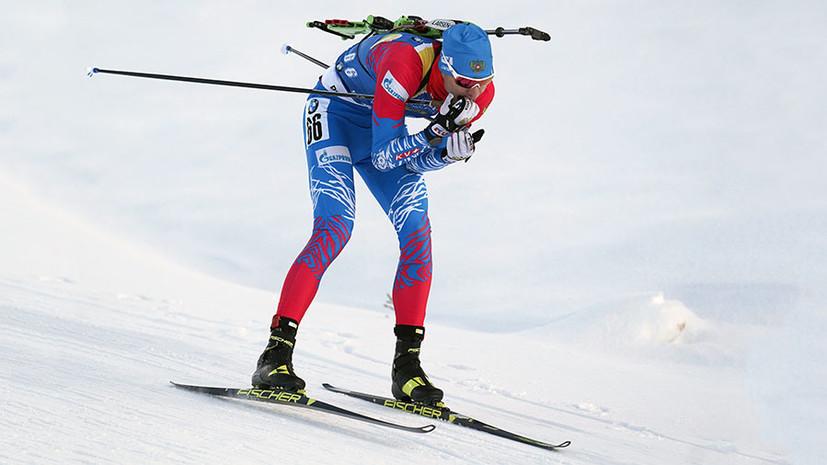 Рядом с медалями: сборная России стала четвёртой в мужской эстафете на этапе КМ по биатлону в Оберхофе