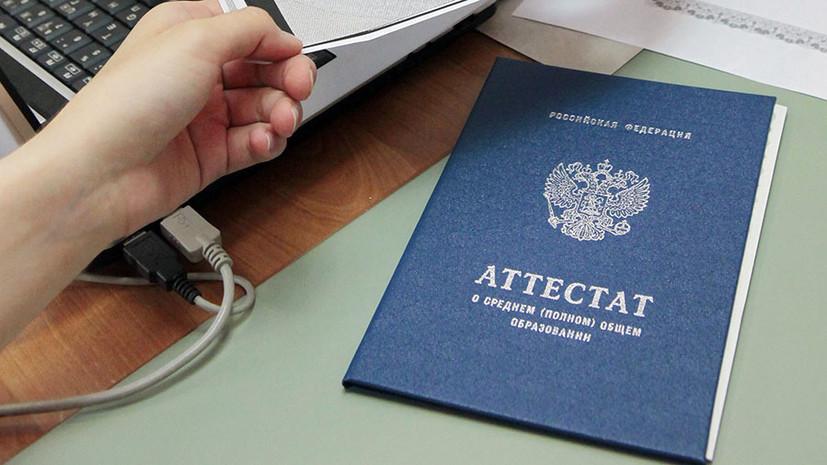 Учебный план: в Минпросвещения рассказали о новых оценках в аттестате