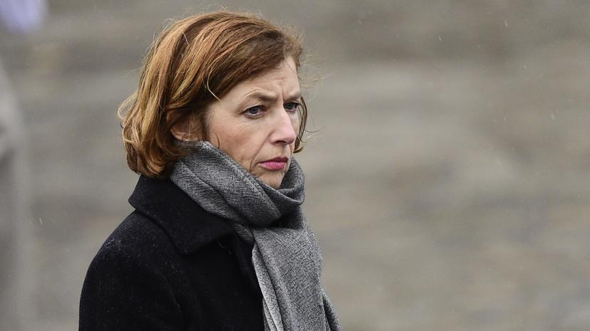 Глава Минобороны Франции призвала к диалогу в ситуации вокруг СВПД