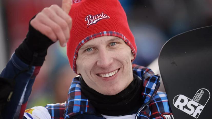 Сноубордист Соболев завоевал золото на этапе КМ в Швейцарии