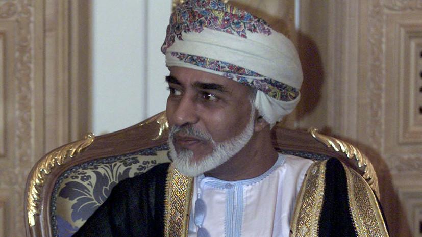 Нетаньяху выразил соболезнования народу Омана после смерти султана