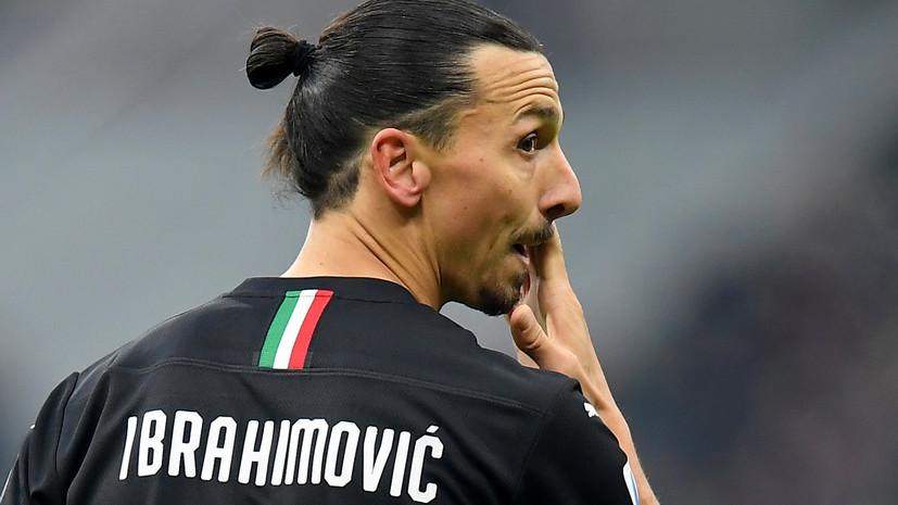 Появилось видео первого гола Ибрагимовича после возвращения в «Милан»