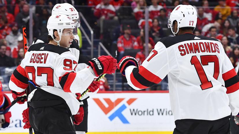 Шайба Гусева помогла «Нью-Джерси» разгромить «Вашингтон» в НХЛ