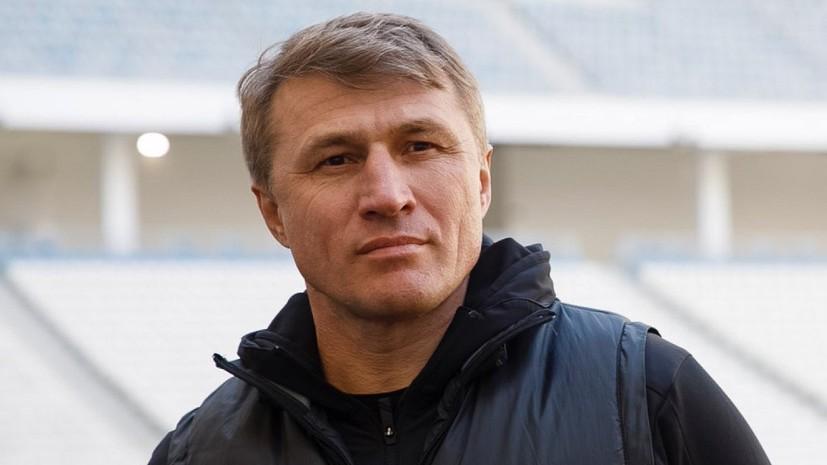 Веретенников вошёл в тренерский штаб «Рубина»