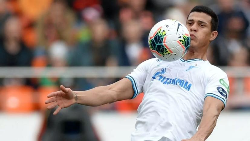 Футболист «Зенита» Осорио выразил желание остаться в команде