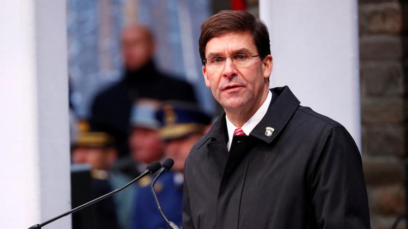 Эспер заявил, что США не ожидают новых атак со стороны Ирана