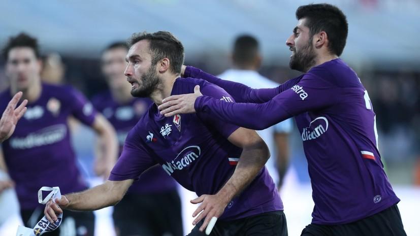 «Фиорентина» впервые за восемь матчей победила в Серии А, обыграв СПАЛ