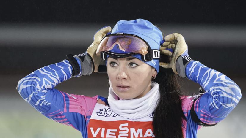 Биатлонистка Куклина обратилась к болельщикам после провала в масс-старте в Оберхофе