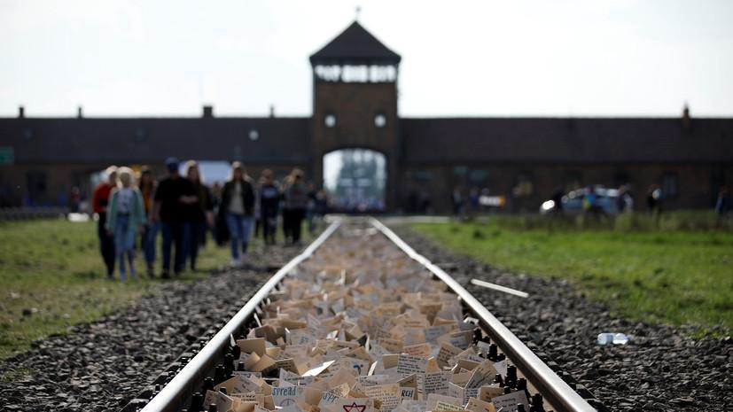 В Польше призвали признать правду об освобождении Освенцима