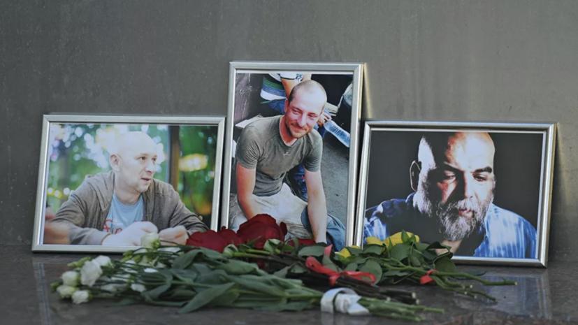 СК назвал мотив убийства российских журналистов в ЦАР