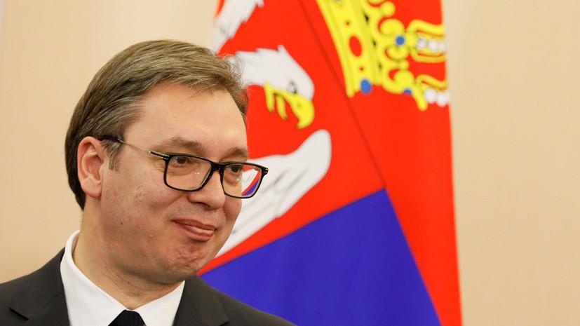 Вучич назвал размер ежегодного дохода Сербии от «Турецкого потока»