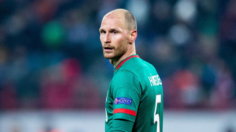 СМИ: Футболист «Локомотива» Хёведес хочет вернуться в Бундеслигу и согласен перейти в «Кёльн»