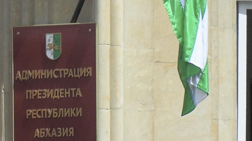 Вице-президент Абхазии заявил об отставке