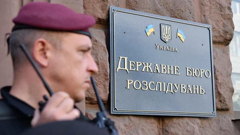 На Украине завели уголовное дело против бывшего главы ГБР Романа Трубы