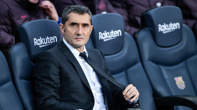 Иньеста упрекнул руководство «Барселоны» в неуважении к главному тренеру Вальверде