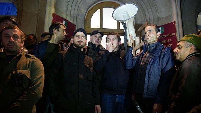 «Нет предпосылок для дополнительной эскалации»: парламент Абхазии принял отставку Хаджимбы и назначил и. о. президента