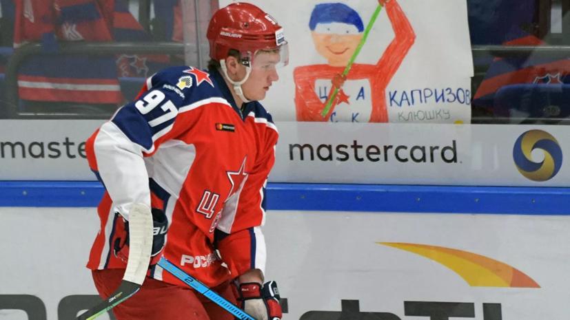 Хоккеист Капризов о своей результативности в январе: наверное, отдохнул нормально