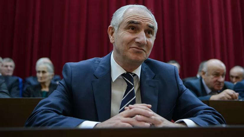 И. о. президента Абхазии назвал основные задачи на новом посту
