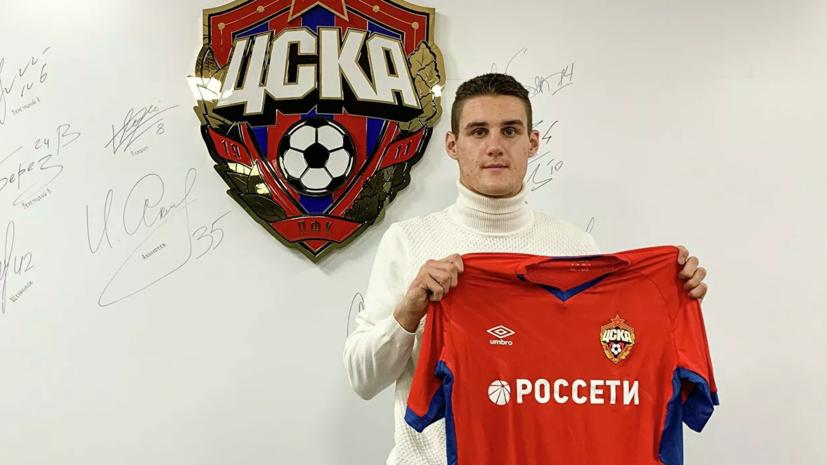Агент Шкурина: ради ЦСКА мой клиент готов играть в дубле или уйти в аренду