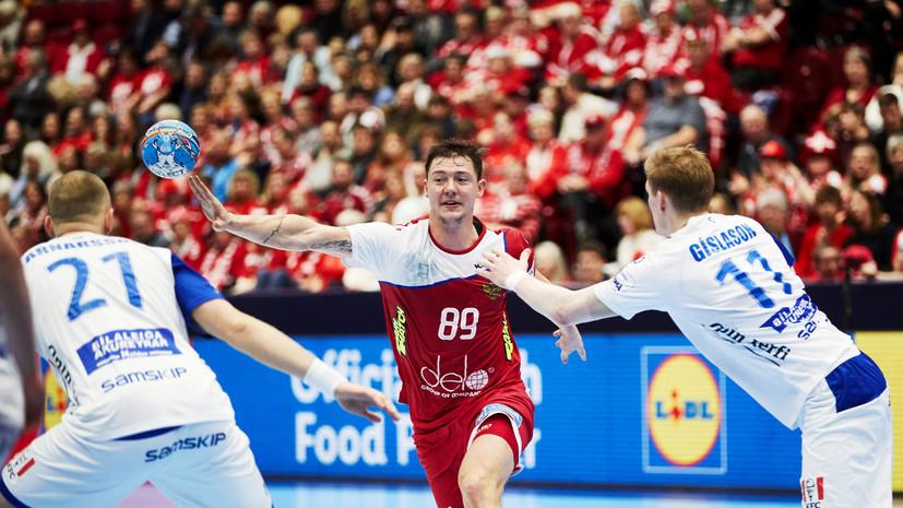 Российские гандболисты проиграли Исландии на чемпионате Европы