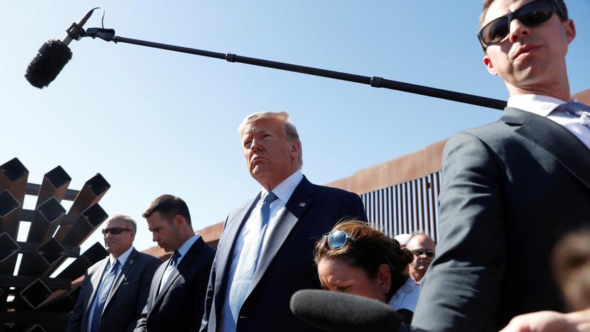WP: Трамп намерен получить дополнительные средства на стену с Мексикой