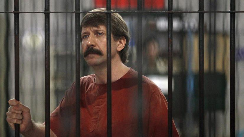 Бута перевели в тюремный спецблок для террористов