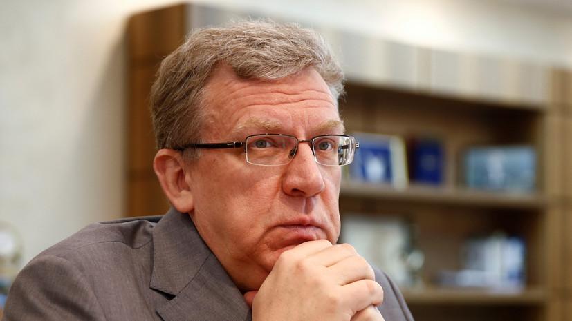 Кудрин оценил масштаб коррупции в России