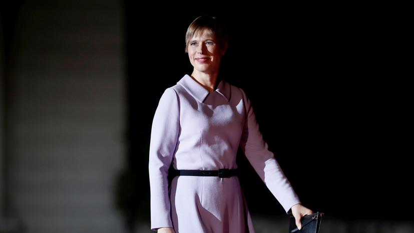 Лидер Эстонии рассказала о несбывшейся надежде на Россию