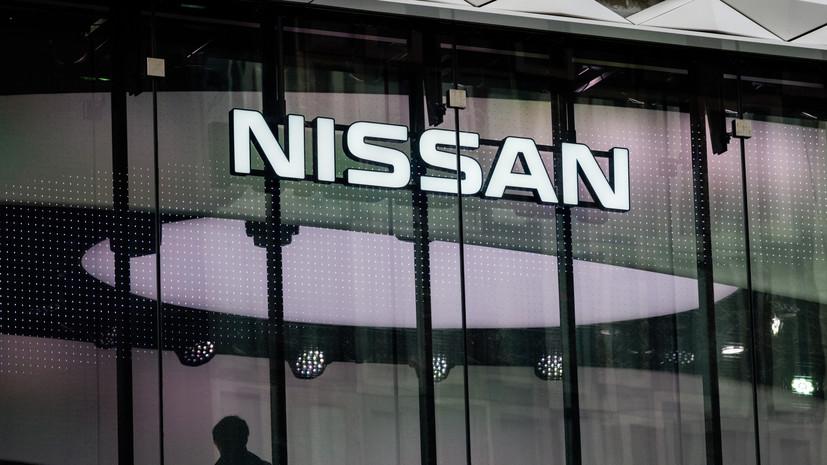 Nissan опроверг информацию о планируемом выходе из альянса с Renault