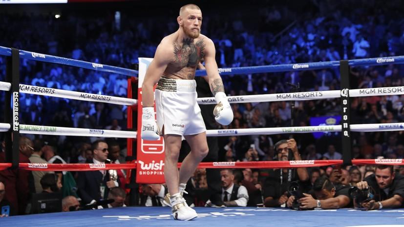 Макгрегор хочет стать чемпионом мира по боксу