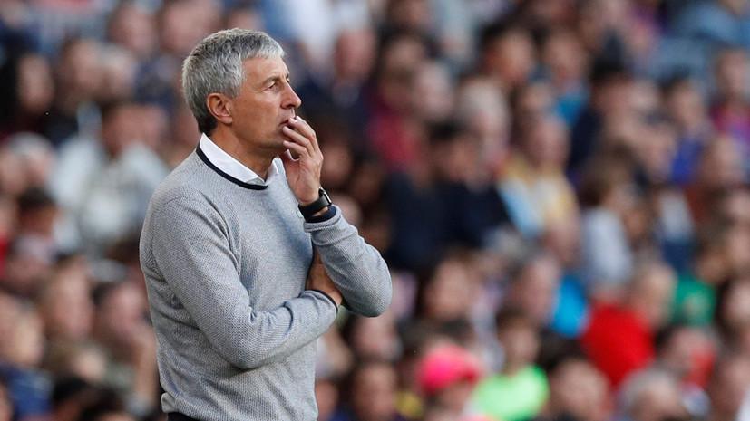 «Барселона» объявила о смене главного тренера