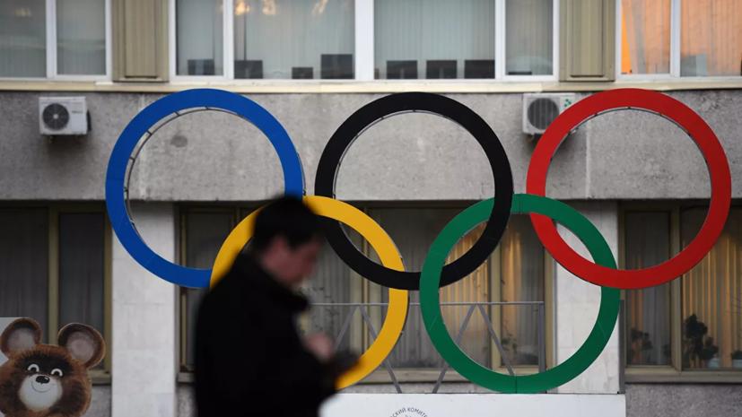 В ОКР назвали дедлайн для подачи спортсменами заявлений в CAS об участии в споре WADA и РУСАДА
